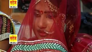राजस्थानी विवाह गीत ॥ बन्ना मचा हल्ले मोर॥ Latest Marwadi Rajsthani Song