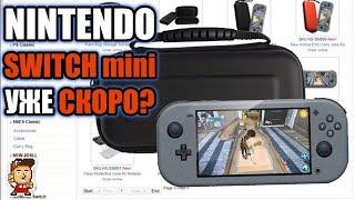 Nintendo Switch Mini реальна? (обсуждаем последние утечки)