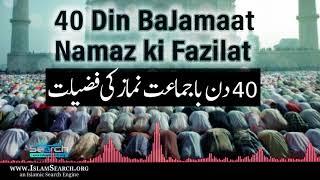 40 Din BaJamaat Namaz ki Fazilat    Importance of #Salah    Ramazan Reminder    IslamSearch