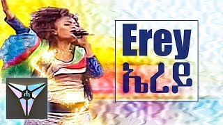Semhar Yohannes - Erey - (Lyric Video)   New Eritrean Music 2017
