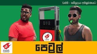 Petrol - Wasthi Productions