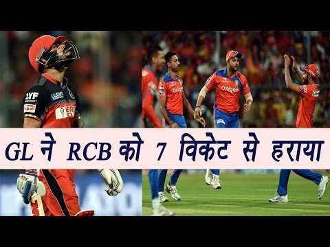 IPL 2017: GL beat RCB by 7 wickets,Match Highlights | वनइंडिया हिन्दी