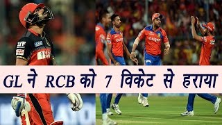 IPL 2017: GL beat RCB by 7 wickets,Match Highlights | वनइंडिया हिन्दी