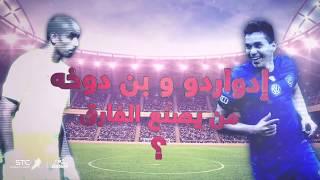 السوبر ادواردو 🆚 عز الدين دوخة.. من يكسب التحدي؟