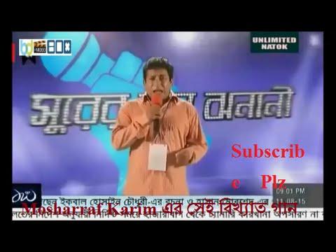Mosharraf Karim এর সেই বিখ্যাত গান//হাসতে হাসতে মরে গেলে দায়ী আপনি///BANGLA Super Funny Video