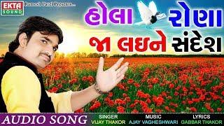 HOLA RONA - Vijay Thakor | DJ MIX Song | Latest Gujarati Song 2017 | Full Audio | RDC Gujarati