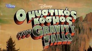 Οι γκάφες από τον Μυστικό Κόσμο του Gravity Falls