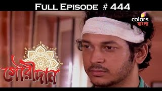 Gouridaan - 18th September 2015 - গৌরীদান - Full Episode