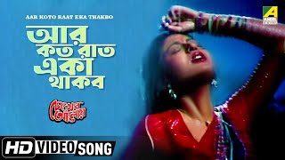 Aar Koto Raat Eka Thakbo | Chokher Aloye | Bengali Movie Video Song | Asha Bhosle Song