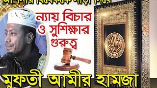 New Islamic Bangla Waz Mahfil 2017 By Mufti Amir Hamza ইসলামে ন্যায় বিচার ও সুশিক্ষার গুরুত্ব ]]]]]