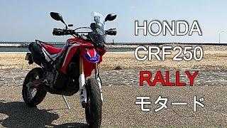 HONDA CRF250 RALLY モタード