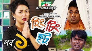 হিং টিং ছট | Episode -1 | Comedy Drama Serial | Siam | Mishu | Tawsif | Sabnam Faria | Channel i TV