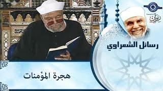 الشيخ الشعراوي | هجرة المؤمنات