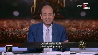 د. أحمد القشيري لـ كل يوم: أصابني الإندهاش بعد حكم اليوم في قضية إتفاقية تيران وصنافير