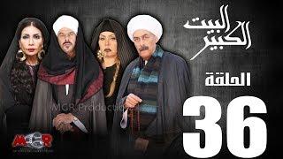 الحلقة السادسة و الثلاثون 36  - مسلسل البيت الكبير|Episode 36 -Al-Beet Al-Kebeer