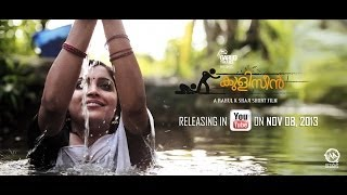 Kuliscene -  Malayalam  Short Film   HD Teaser