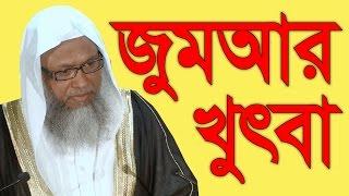 জুমআর খুৎবা   শায়খ আব্দুল কাইয়ুম   ১৫ জুলাই ২০১৬