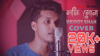 HRIDOY KHAN   Rupkotha (Cover)   Shohag Ishtiaque   lokkhi shona (লক্ষীসোনা)   Tahsan   Jodi Ekdin