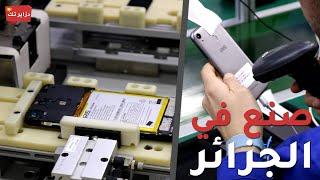 جولة في مصنع شركة IRIS ، و كيف يتم تركيب الهواتف الذكية في الجزائر ؟