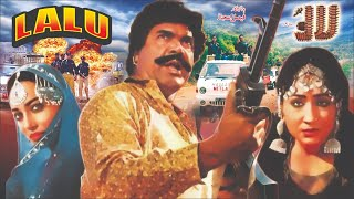 LALU (1989) - SULTAN RAHI, KAVEETA, CHAKORI & RANGEELA - OFFICIAL PAKISTANI MOVIE