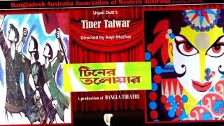 Tiner Talwar - a Bengali Play (Trailer)