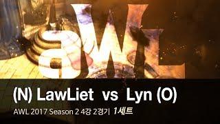 [ LawLiet vs Lyn ] 1세트 - AWL 2017 S2 4강 2경기 171121