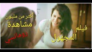فيلم رومانسي لشباب طنجة المجهول
