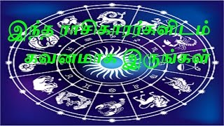 இந்த ராசிகாரர்களிடம் கவனமாக இருங்கள் - Careful With these  Zodiac - SattaimuniNathar