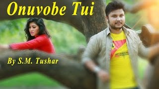 Onuvobe Tui By S M  Tushar | Bangla New Music Video -2016