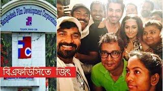 বাংলাদেশের বিএফডিসিতে প্রথম বারের মতো জিৎ!   Kolkata Actor Jeet in BFDC 2017!