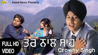 Crowny Singh ll Tere Nal Saah ll (Full Video) Anand Music II New Punjabi Song 2016