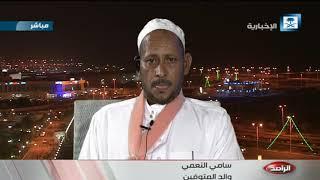 الراصد يستضيف النعمي الذي فقد أسرته في حادث بجازان ويحاور  أول  متحدثة رسمية على مستوى الجامعات.