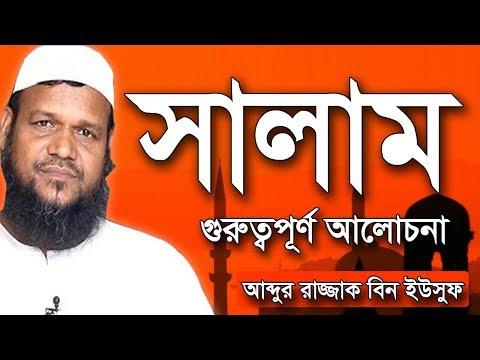 Xxx Mp4 Bangla Waz সালাম Salam By Abdur Razzak Bin Yousuf Jumar Khutba New Bangla Waz 2017 3gp Sex
