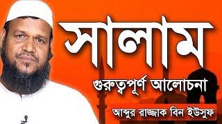 Bangla Waz সালাম Salam by Abdur Razzak bin Yousuf - Jumar Khutba - New Bangla Waz 2017
