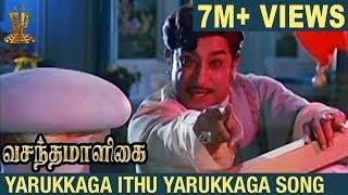 Yarukkaga Ithu Yarukkaga Video Song | Vasantha Maligai Tamil Movie Songs | Sivaji Ganesan | Vanisri