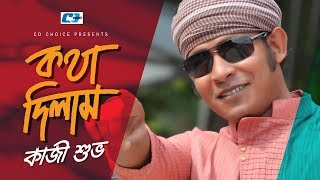 Kotha Dilam | Kazi Shuvo | Arfin Rumey | Shadamata-2 | Official Music Video | Bangla New Song 2017
