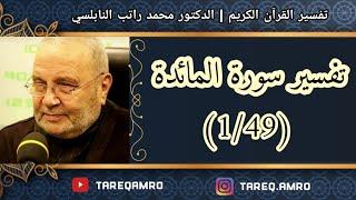 د.محمد راتب النابلسي - تفسير سورة المائدة ( 1 \ 49 )
