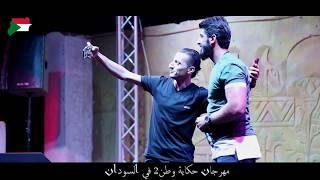 تغطية حفل اسماعيل تمر في السودان    حكاية وطن 2    الخرطوم