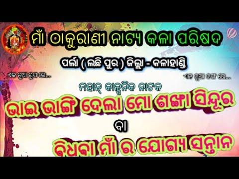 Xxx Mp4 Parla Lachhipur Natka Mob 8917634318 3gp Sex
