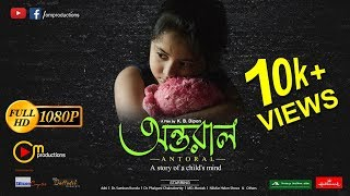 Antoral (2017) | HD | Bengali Short Film | a film by K. B. Dipon | OM PRODUCTIONS