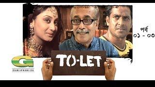 Drama Serial || To Let | Epi 01-03  | ft Swagata, Litu Anam, Richi Solaiman, Ahmed Rubel