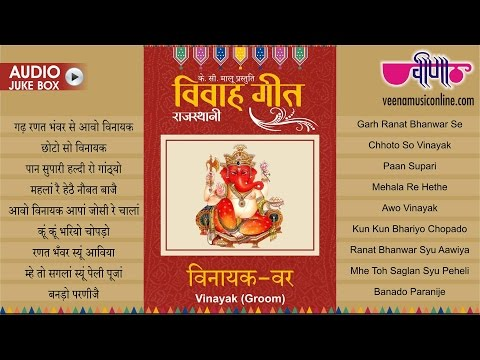 Xxx Mp4 New Rajasthani Vivah Songs 2019 Vivah Geet Collection Vinayak Var Marwadi Wedding Song 3gp Sex
