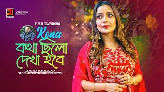 Kotha Chilo | by Fuad Feat  Kona | Bangla Song 2017 |  Lyrical Video |