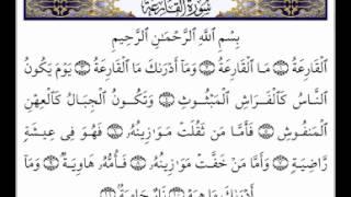 سورة القارعة بترتيل رائع للشيخ محمد صديق المنشاوي