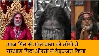 Todays news india 2017-Swami Om baba beaten in public and insulted once again Latest news india 2017