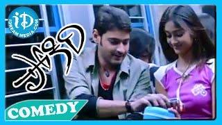 Pokiri Movie - Ileana,Mahesh Babu Funny Comedy Scene
