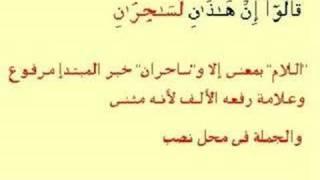 الشيخ الشعراوي يعلم زكريا بطرس اعراب آيه ان هاذان لساحران