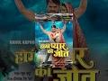 Hogi Pyar Ki Jeet Watch Superhit Bhojpuri Full Movie mp3