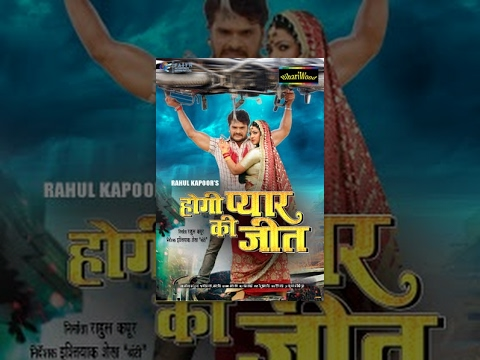 Xxx Mp4 Hogi Pyar Ki Jeet Watch Superhit Bhojpuri Full Movie 3gp Sex