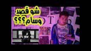 ( شو قصد وسام تيكيت ) | خطأ فيديو كليب شادي سرور